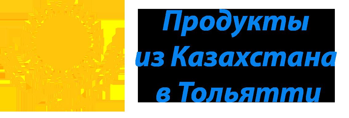 Продукты из Казахстана в Тольятти.